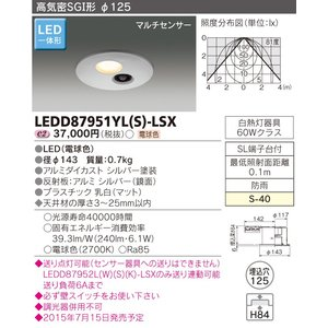東芝  LEDD87951YL(S)-LSX   (LEDD87951YLSLSX)  LEDダウンライト「LEDD87951YLS-LSX」|tekarimasenka