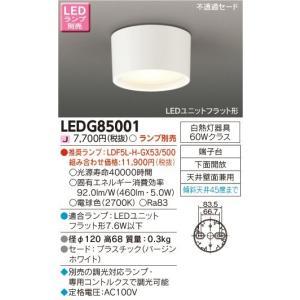 LEDシーリングライト東芝照明器具  LEDG85001|tekarimasenka