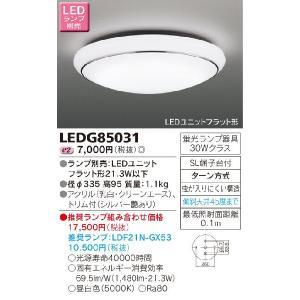 限定在庫1台 特 LEDシーリングライト東芝(TOSHIBA)照明器具  LEDG85031