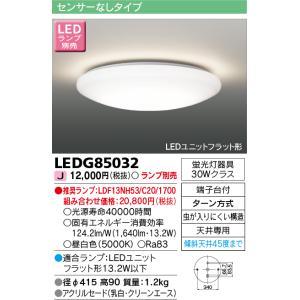 <1万円以上送料無料> LEDG85032 東芝ライテック E-CORE イーコア 小形シーリングライト [LED]|tekarimasenka