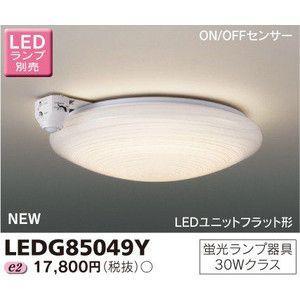東芝 LEDG85049Y 照度・人感センサー付 和風照明 LED小形シーリングライト