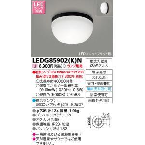 東芝照明器具エクステリア  LEDG85902(K)N 「LEDG85902KN 」|tekarimasenka