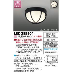 東芝照明器具エクステリア  LEDG85904|tekarimasenka