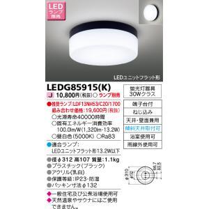 東芝 LEDG85915(K) 『LEDG85915K』 LED屋外小形シーリング 浴室・公衆浴場対応 防湿・防雨形 ランプ別売