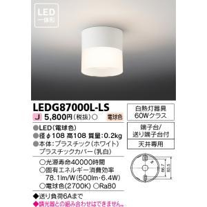 東芝 LEDG87000LLS 『LEDG87000L-LS』照明器具 LED シーリングライト|tekarimasenka
