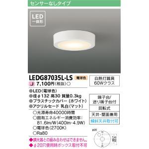 東芝 LEDG87035L-LS  『LEDG87035LLS』小型シーリング|tekarimasenka