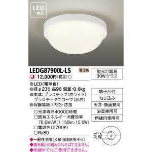 <1万円以上送料無料> 東芝 LEDG87900L-LS 『LEDG87900LLS』LED軒下シーリングライト LED一体形 防湿・防雨形 電球色|tekarimasenka