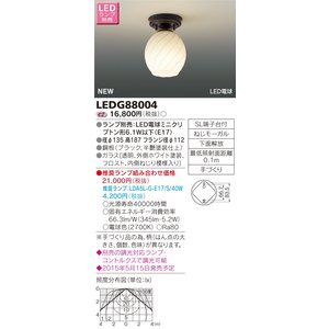 東芝 LEDG88004 LED小形シーリングライトランプ別売|tekarimasenka