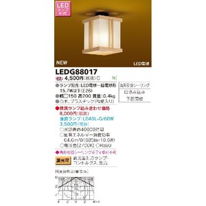 <1万円以上送料無料> LEDシーリングライト東芝(TOSHIBA)照明器具  LEDG88017|tekarimasenka