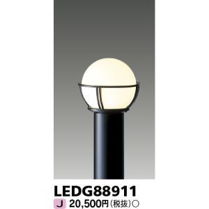 東芝  LEDG88911  LEDガーデンライト・門柱灯|tekarimasenka