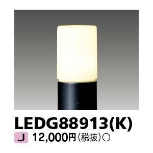東芝 LEDG88913(K)  『LEDG88913K』アウトドア|tekarimasenka