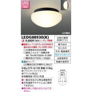 東芝 LEDG88930(K) 【LEDG88930K】 LED浴室灯  ※ランプ別売り tekarimasenka