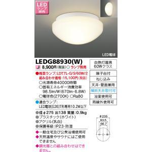 東芝 LED浴室灯  ※ランプ別売り LEDG88930(W) 【LEDG88930W】 tekarimasenka