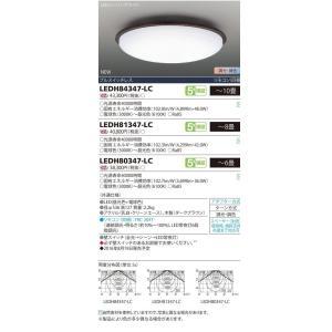 東芝ライテック  LEDH81347-LC (LEDH81347LC) LEDシーリングライト|tekarimasenka