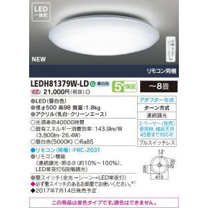 <1万円以上送料無料> 東芝 (TOSHIBA) LEDH81379W-LD (LEDH81379WLD) LEDシーリングライト (単色・連続調光) 〜8畳