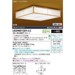 LEDシーリングライト〜8畳 東芝(TOSHIBA)照明器具 LEDH81581-LC 『LEDH81581LC』|tekarimasenka