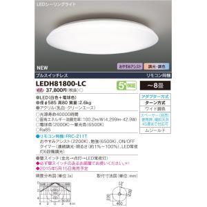 東芝 LEDH81800-LC LEDシーリングライト ワイド調光タイプ プレーン リモコン付 〜8畳 『LEDH81800LC』|tekarimasenka