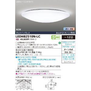 LEDシーリングライト〜12畳 東芝(TOSHIBA)照明器具 LEDH82510N-LC 『LEDH82510NLC』|tekarimasenka