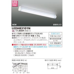 東芝 LEDキッチンライト LEDH83101N|tekarimasenka