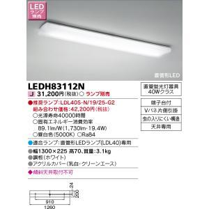 東芝 LEDキッチンライト LEDH83112N ランプ別売|tekarimasenka