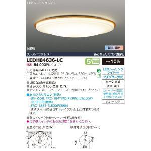 LEDシーリングライト〜10畳 東芝(TOSHIBA)照明器具 LEDH84636-LC 『LEDH84636LC』|tekarimasenka