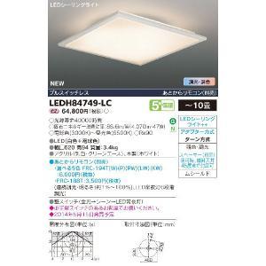 LEDシーリングライト〜10畳 東芝(TOSHIBA)照明器具 LEDH84749-LC 『LEDH84749LC』|tekarimasenka