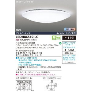 LEDシーリングライト〜14畳 東芝(TOSHIBA)照明器具 LEDH86510-LC 『LEDH86510LC』|tekarimasenka