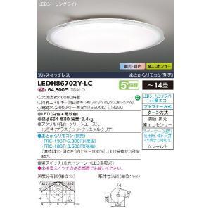LEDシーリングライト〜14畳 東芝(TOSHIBA)照明器具 LEDH86702Y-LC 『LEDH86702YLC』|tekarimasenka