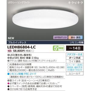 東芝 LEDH86804-LC 『LEDH86804LC』  LEDシーリングライト 〜14畳 5490lm 調光・調色 おやすみアシスト付 プルスイッチなし リモコン付|tekarimasenka