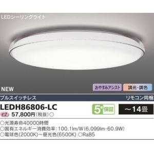 東芝 LEDH86806-LC 『LEDH86806LC』 LEDシーリングライト 〜14畳 6099lm 調光・調色 おやすみアシスト付 プルスイッチなし リモコン付|tekarimasenka