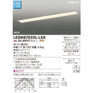 東芝 照明器具キッチンライト LEDH87035L-LSX「LEDH87035LLSX」|tekarimasenka