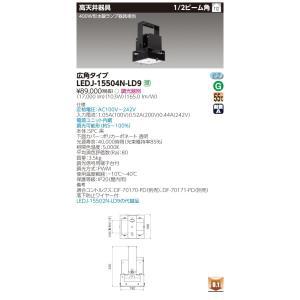 東芝 LEDJ-15504N-LD9 (LEDJ15504NLD9) 高天井器具スタンダードタイプ tekarimasenka