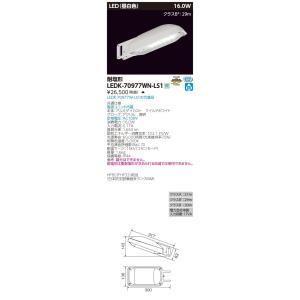 基本情報 形名 LEDK-70977WN-LS1  希望小売価格 26,500円 (税別)  品種名...