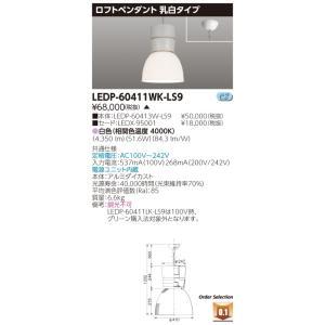 東芝 LEDP-60411WK-LS9 (LEDP60411WKLS9) LEDロフトペンダント|tekarimasenka