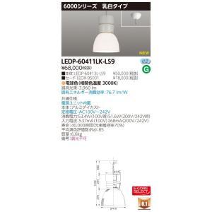東芝 LEDロフトペンダント LEDP-60411LK-LS9(LEDP60411LKLS9)|tekarimasenka