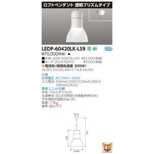 東芝 LEDP-60420LK-LS9 (LEDP60420LKLS9) ロフトペンダント6000透明プリズム LED器具|tekarimasenka