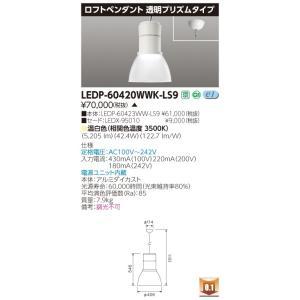 東芝 LEDP-60420WWK-LS9 (LEDP60420WWKLS9) ロフトペンダント6000透明プリズム LED器具|tekarimasenka