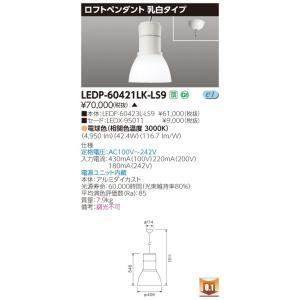 東芝 LEDP-60421LK-LS9 (LEDP60421LKLS9) ロフトペンダント6000乳白 LED器具|tekarimasenka