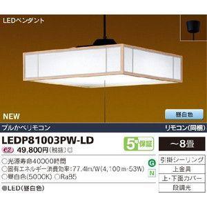東芝 LEDP81003PW-LD 和風照明 LEDシーリングライト 昼白色 〜8畳 リモコン付 『LEDP81003PWLD』|tekarimasenka