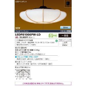 東芝照明器具ペンダントライトLEDP81006PW-LD「LEDP81006PWLD 」|tekarimasenka