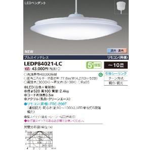 東芝照明器具ペンダントライトLEDP84021-LC 「LEDP84021LC」|tekarimasenka