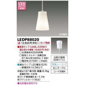 ペンダントライト 東芝照明器具  LEDP88020|tekarimasenka