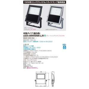 東芝 LEDS-08905NM-LJ9 LED小形角形投光器 150W形コンパクトメタルハライドランプ器具相当 中角タイプ グレーイッシュブラック 昼白色 『LEDS08905NMLJ9』|tekarimasenka
