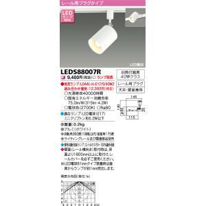 基本情報   形名 LEDS88007R  希望小売価格 6,220円 (税別)  品種名 LEDス...