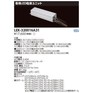 東芝ライテック LEK-320016A31  『LEK320016A31』 専用LED電源ユニット|tekarimasenka