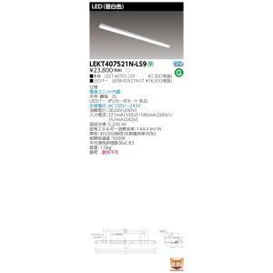 P7倍 東芝 LEKT407521N-LS9 直付40形 W70 非調光タイプ Hf32形×2灯相当 定格出力形 ランプ付 昼白色 『LEKT407521NLS9』