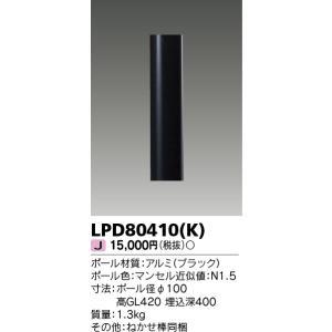 LEDアウトドアライト TOSHIBA(東芝) LPD80410(K)|tekarimasenka