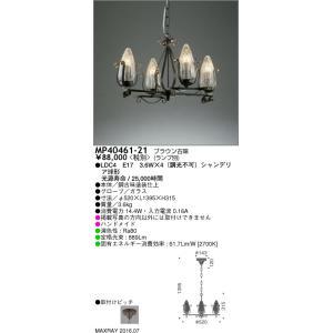 マックスレイ (MAXRAY)    MP40461-21 LED シャンデリア  (MP4046121)|tekarimasenka