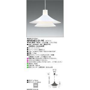 マックスレイ (MAXRAY)   MP40482-01-90 LED ペンダントライト ホワイト (MP404820190)|tekarimasenka