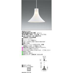 マックスレイ (MAXRAY)   MP40483-01-90  LED ペンダントライト ホワイト (MP404830190)|tekarimasenka